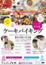 ホテル八木・過去開催の企画アーカイブ1