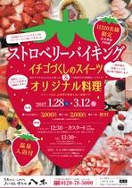 ホテル八木・過去開催の企画アーカイブ7