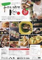 ホテル八木・過去開催の企画アーカイブ2