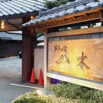 ホテル八木【玄関】
