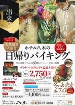 ホテル八木・過去開催の企画アーカイブ5