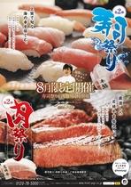 8月限定フェア『寿司&肉まつり』同時開催!
