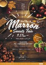 秋の「マロンスイーツフェア」は2019年9月17日より月曜~金曜限定で開催!