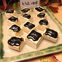 2017年初秋ディナーメニュー「豆腐の田楽」