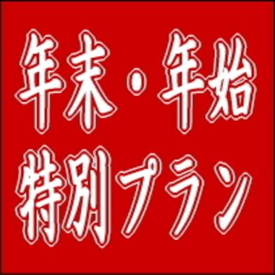 【12月31日〜1月1日】 大晦日・お正月 〜徳島満喫2食付プラン〜