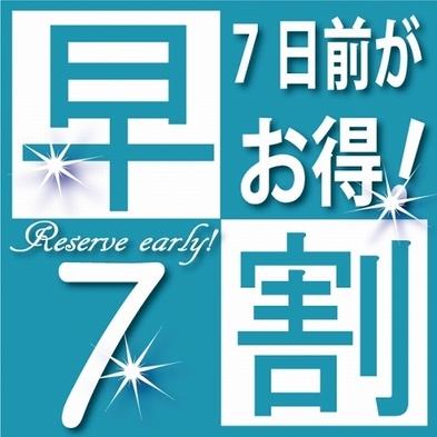 【早割 7日前プラン】☆ちょっと前の予約でお得に泊ろう。7日前プラン☆ ■大浴場&Wi-Fi完備