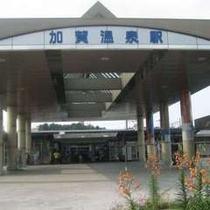 加賀温泉駅、粟津駅、小松空港への送迎サービスを致しております。事前、要予約。
