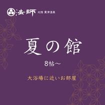 【夏の館】スタンダードなお部屋・8帖~
