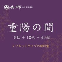 【お部屋食/重陽の間】モダンメゾネット特別室・15+10+4.5帖