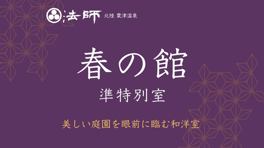 【春の館・準特別室】眼前に日本庭園が広がる和室とツインの人気の和洋室
