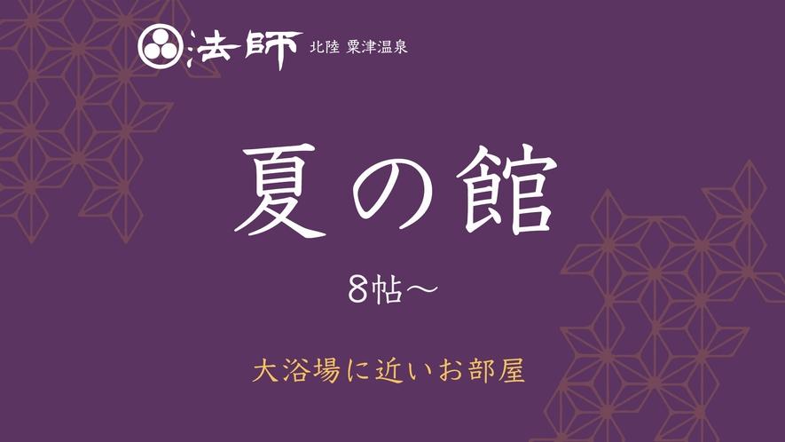 【夏の館】和室・8帖~