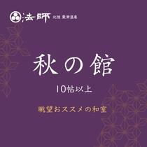 【秋の館・標準室】純和風客室/禁煙室タイプもある館