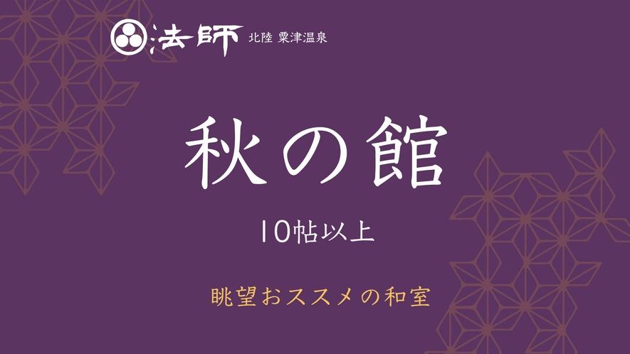 特別棟【秋の館】純和風客室・10帖以上
