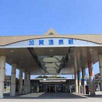加賀温泉駅、粟津駅、小松空港への送迎サービスを致しております。《事前 要予約》