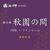 【お部屋食/秋園の間】秋の館・朱壁の準特別室・10帖+ツイン
