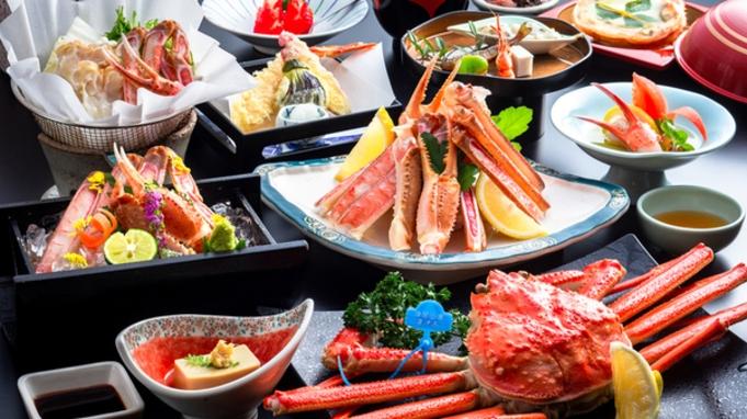 【蟹づくし会席】◆ブランド蟹付◆フルコース「百見は一味にしかず」いち押し!これぞ蟹づくし