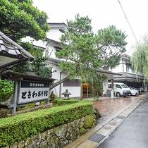 【外観】こちらがときわ別館です。城崎温泉の離れ座敷にようこそ。