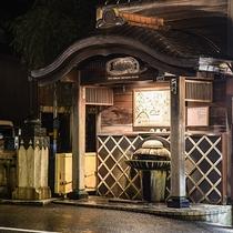 【城崎温泉街】一の湯の飲泉場は当館より、徒歩約11分。