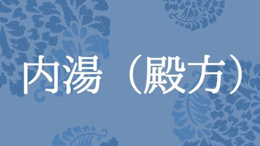 内湯(殿方)