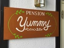 創業当時からゲストを迎える「ユミィ」の看板