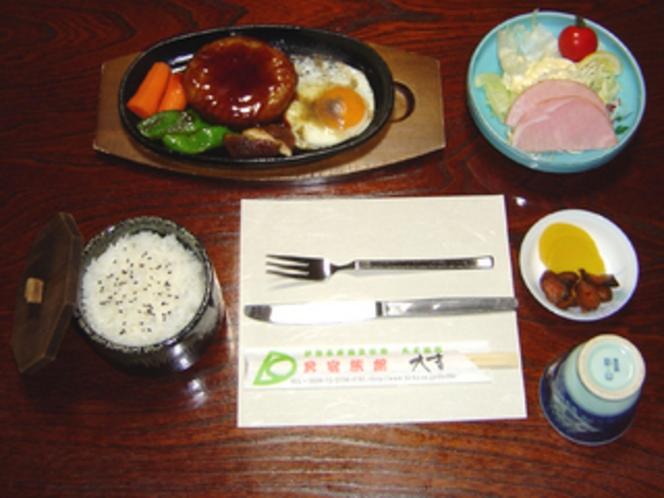 夕食・ハンバーグ定食プラン・通年