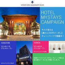 今スグ使える【最大2000円クーポン】!1月の宿泊予約は、マイステイズ・ホテルチェーンで