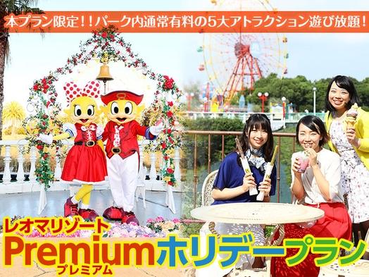 【1DAYワイドフリーパス+有料アトラクション無料】レオマリゾート☆Premiumホリデープラン