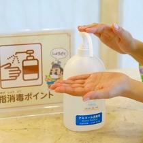 【コロナ対策】館内では手指消毒をお願い致しております。※イメージ