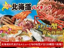 全120種の旬の味覚が食べ放題!北海道バイキング!