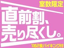 1室2000円引き!春休み売り尽くしセール/室数限定