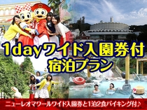 1day ワイド入園券付プラン
