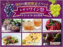 期間限定!ワイン祭り開催!