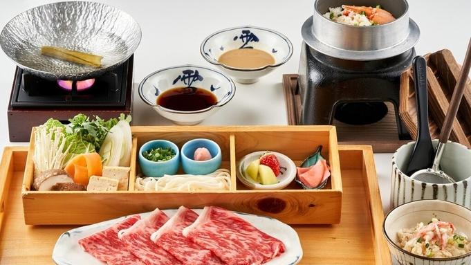 【お部屋でしゃぶしゃぶ】1日10食限定「牛しゃぶしゃぶ&釜飯膳」の夕食と朝食お弁当プラン