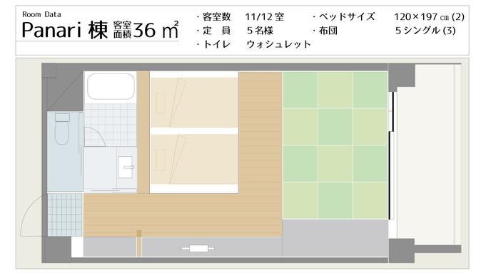 【タイムセール】☆パナリ棟☆子供無料プラン!【朝食付】