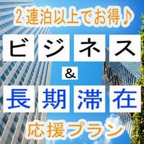 【連泊】2連泊以上でお得♪ビジネス・長期滞在応援プラン!