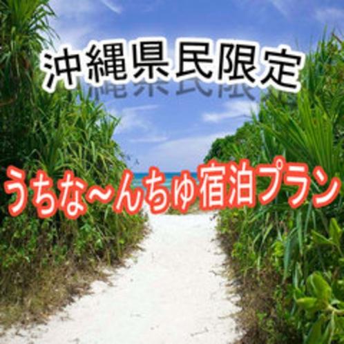 沖縄県民限定!うちなーんちゅプラン