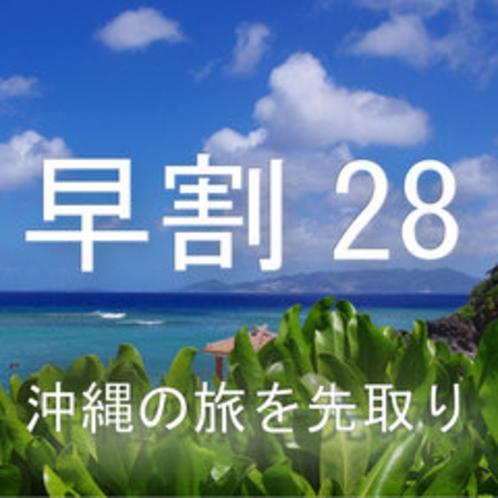 沖縄の旅を先取り!28日前迄の予約がおトク♪