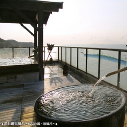 ■雲上露天風呂〜伏見の湯・桧風呂〜■