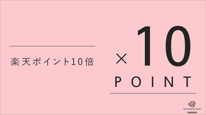 【楽天限定】ポイント10倍♪ ポイント増量プラン 〜素泊まり〜