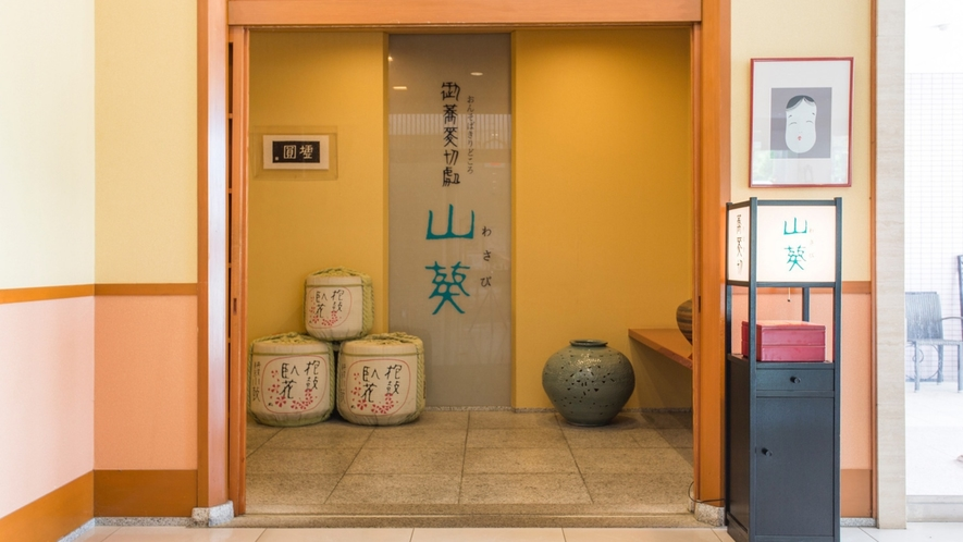 レストラン:山葵