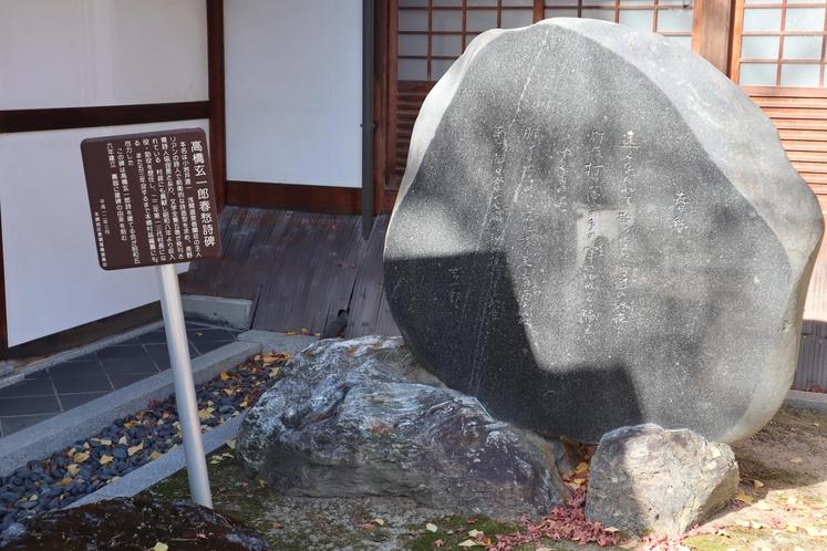 高橋玄一郎の詩碑