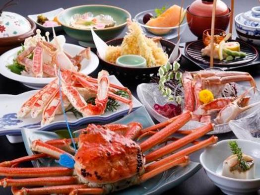 松葉蟹尽くし会席プラン<蟹刺し、茹で蟹、焼き蟹、蟹甲羅蒸し、蟹天ぷら>