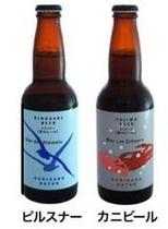 ピルスナー&かにビール