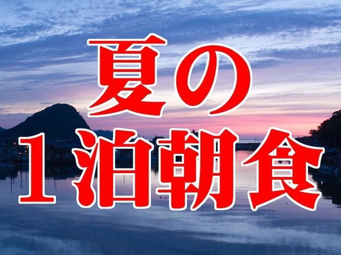 夏は、維新の故郷「萩」でゆっくり。お日にち限定、1泊朝食プラン。