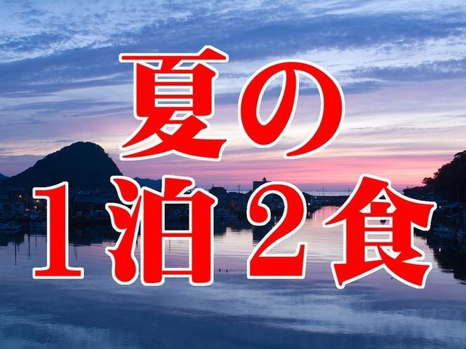 夏は、維新の故郷「萩」でゆっくり。お日にち限定、1泊2食プラン。