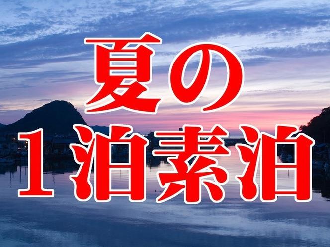 夏は、維新の故郷「萩」でゆっくり。お日にち限定、1泊素泊まりプラン。