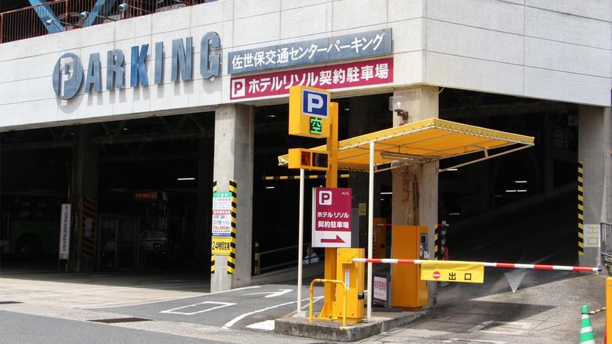 契約駐車場 佐世保交通センターパーキング(ホテル真裏)