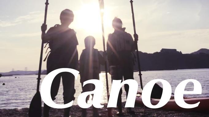 【自然いっぱいの季節を感じる★カヌー湖上散歩】川遊び初心者にもfamilyにもお勧め☆≪素泊まり≫