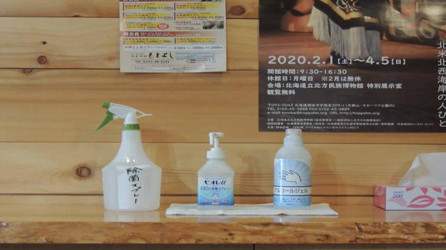新型コロナウイルス対策のため、アルコール消毒を設置しております。ご自由にお使いください。