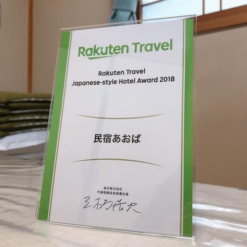 楽天トラベルアワード 日本の宿を受賞することができました!